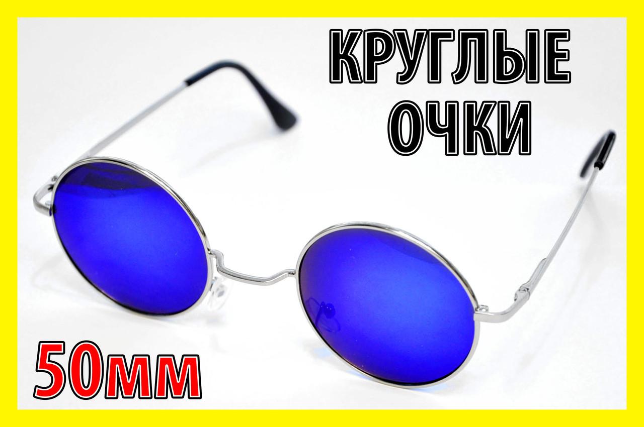 Очки круглые 03СС классика синие в серебряной оправе тишейды кроты