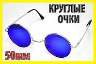 Очки круглые 03СС классика синие в серебряной оправе тишейды кроты, фото 1
