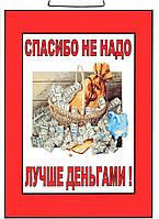 Табличка  30х20 см
