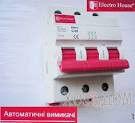 Автоматический выключатель 3C  (трёхполюсний)  16А 4500А 230/400V  Тип C