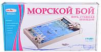 Игра настольная Морской бой, пластик-металл, 1234