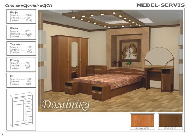Спальня Доминика Мебель Сервіс