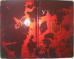 Удостоверение ветеран труда «Украина» цвет красный глянец