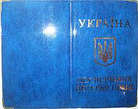 Удостоверение ветеран труда «Украина» цвет синий глянец