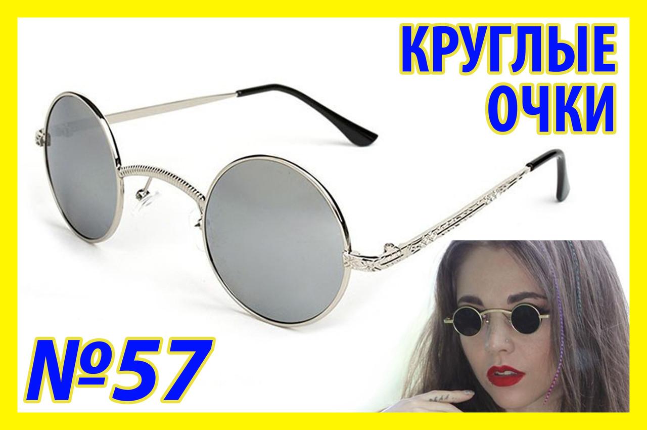 Очки круглые 57 классика зеркальные в серебряной оправе 46мм кроты тишейды стиль Поттер Леннон Лепс