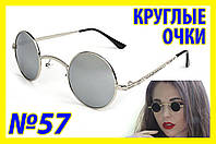 Очки круглые 57 классика зеркальные в серебряной оправе 46мм кроты тишейды стиль Поттер Леннон Лепс, фото 1