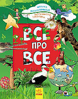 Велика енциклопедія молодшого школяра: Усе про все (у), 923189 / Р900879У