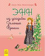 Романы для девочек: Энн из усадьбы Зеленые крыши (р), 927569