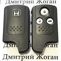 Корпус смарт ключа Honda (Хонда) 3 кнопки