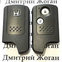 Корпус смарт ключа Honda (Хонда) 2 кнопки