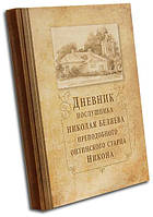 Дневник послушника Николая Беляева. Оптинского старца Никона