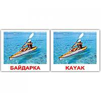 "Карточки мини украинско-английские ""Транспорт/Transport"" 40 карт., ТМ Вундеркинд, 048814"