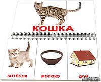 "Книга-пазл ""Животные"", ТМ Вундеркинд с пеленок, 097737"