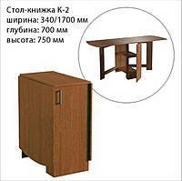 Стол-книжка мини K-2