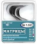 № 1.531(4) Матрицы контурные метал.перфорированные 50 мкм