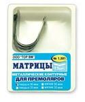 № 1.501 Матрицы контурные метал.для премоляров 35 мкм тв.