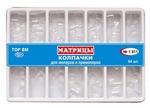 № 1.911 Матрицы-колпачки светопрозрачные