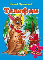 """Книжка-пазл """"Телефон"""" А4, (6пазлов) рус., ТМ Пегас, 134653"""