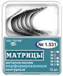 № 1.531(1) Матрицы контурные метал.перфорированные 50 мкм