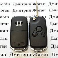 Корпус выкидного автоключа для Honda (Хонда) 3 кнопки