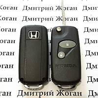 Корпус выкидного ключа для Honda (Хонда) 2 кнопки