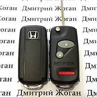 Корпус выкидного ключа для Honda (Хонда) 2 кнопки + 1 кнопка