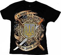 Футболка патриотическая Украина из Символикой