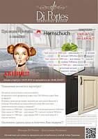 При заказе фасадов в плёнках Hornschuch получите дополнительную скидку и подарок!