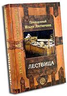 Лествица. Иоанн Лествичник. Сретенский монастырь