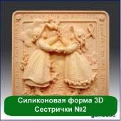 Силиконовая форма 3D Сестрички №2