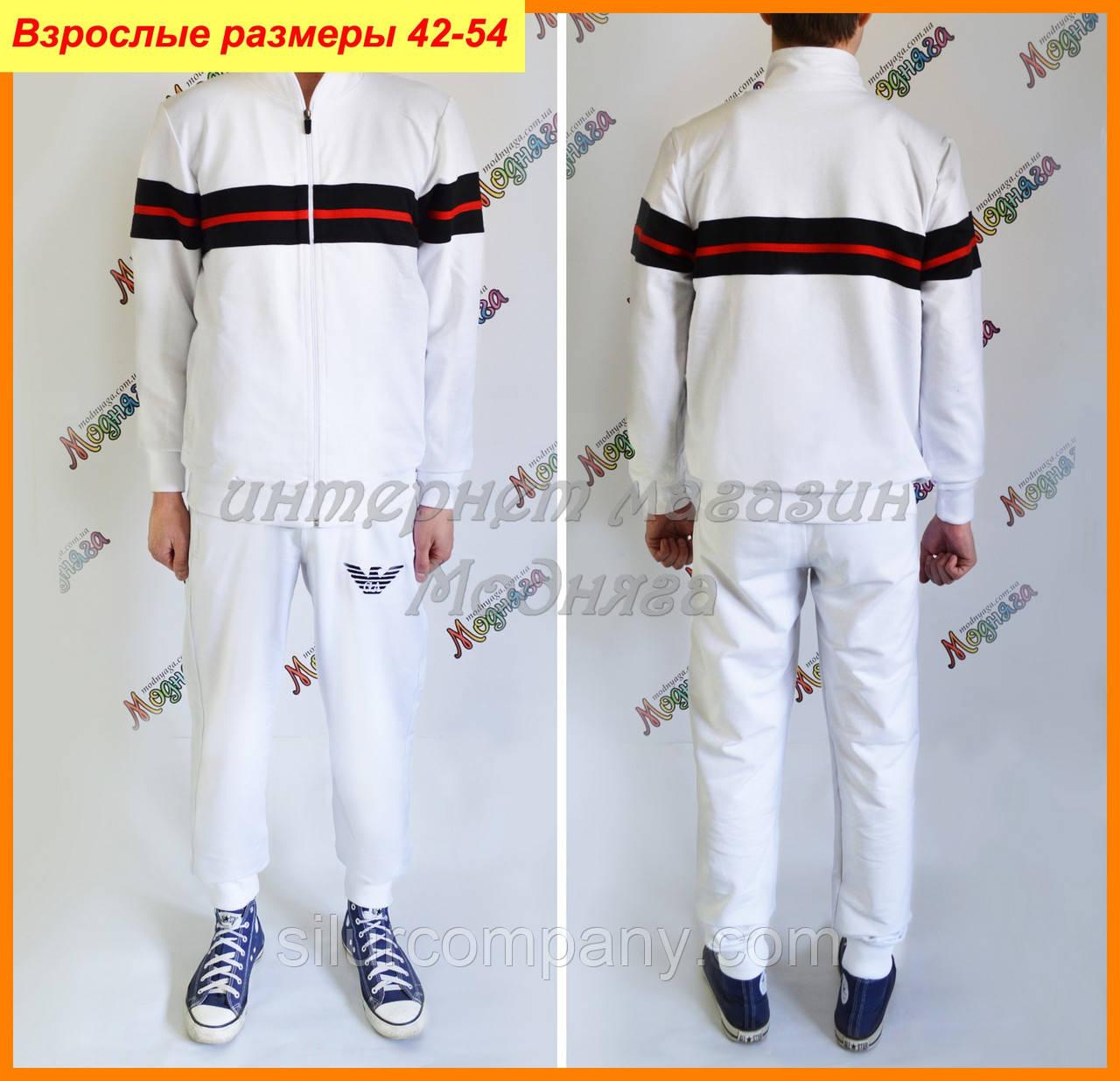 81427370 Спортивные костюмы мужские Армани в белом цвете: продажа, цена в ...