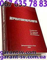 Изготовление книг: мягкий переплет, формат А4, 24 страниц,сшивка  внакидку, тираж 10000штук