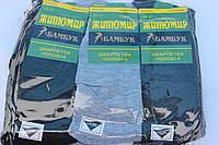 Носки мужские Житомир, 29 - 31 размер/ купить мужские носки оптом оптом