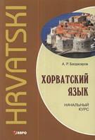 Хорватский язык: Начальный курс + CD