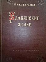 Кондрашев, Н. А.  Славянские языки