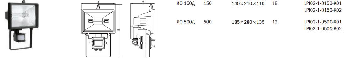 Прожектор ИО 500 Д (детектор) галогенный черный IP 54, фото 3