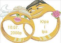 """Схема для вышивки """"Свадебные кольца"""" (метрика)"""