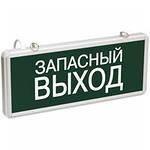 ССА1002 Светильник аварийный ЗАПАСНЫЙ ВЫХОД, фото 2