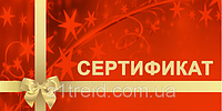 Подарочный сертификат 50грн