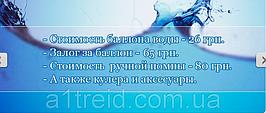 Вода бутилированная артезианская питьевая с доставкой 19 л только по г. Днепр