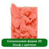 Силиконовая форма 3D Эльф с цветком