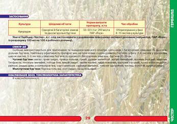 Гербицид Честер (Милагро х 20; Торпеда) - никосульфурон 750 г/кг, от сорняков на кукурузе, фото 2