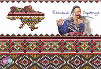Обложка на паспорт Украинца