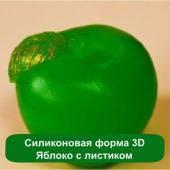 Силиконовая форма 3D Яблоко с листиком