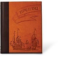 Подарочная книга о напитках Бренди 22-410