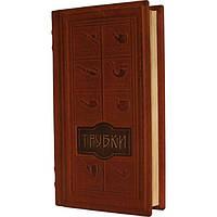 Книга подарочная «Трубки» EliteBook 505