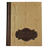 Книга подарочная «Библия Бармена» EliteBook 496