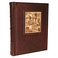 Большая книга Вин и алкогольных напитков мира EliteBook 523