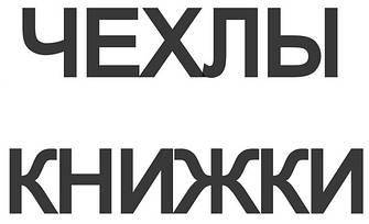 ЧЕХЛЫ КНИЖКИ для HTC One M7 802