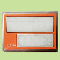 Ламинированные ценники в упаковке 25 шт. 90х130 мм